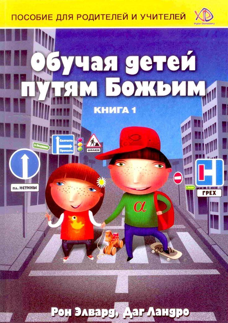 Обучая детей путям Божьим. Книга 1. Детские христианские книги. www.christianrussianbook.com