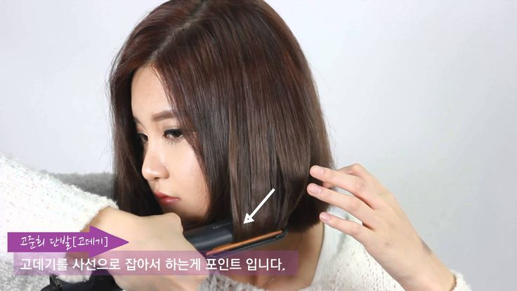 [korean hairstyle] How to bobbed hair styling with ilon - [셀프헤어] 고데기로 고준...