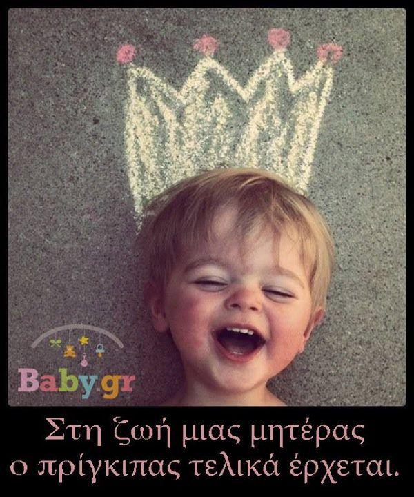 Ο ένας και απόλυτος πρίγκιπας!