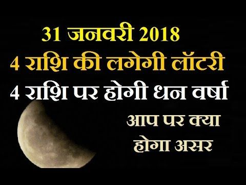 31 जनवर क चदर गरहण 4 रश वल क खलग लटर / Lunar Eclipse 2018 I Astrology in hindi https://youtu.be/zONBIOtjlQA