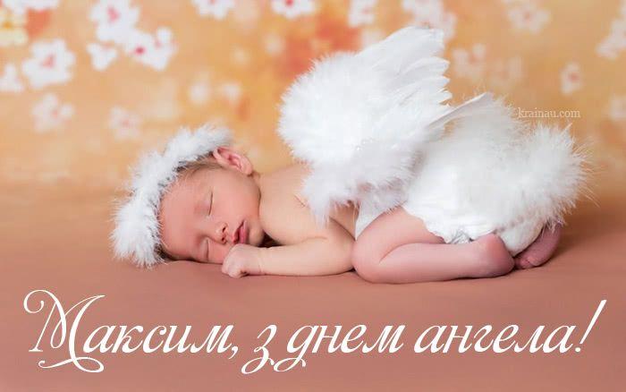 Максим, з днем ангела!