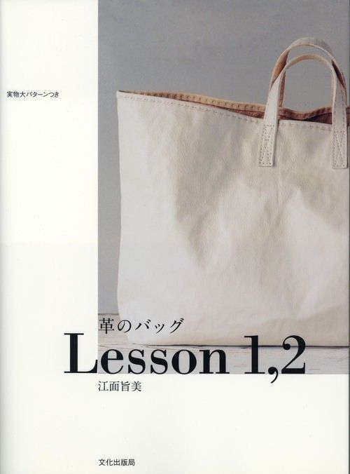Making Leather Bags Lesson 1, 2.  Umami Yoshimi Ezura. Really nice simple bag designs