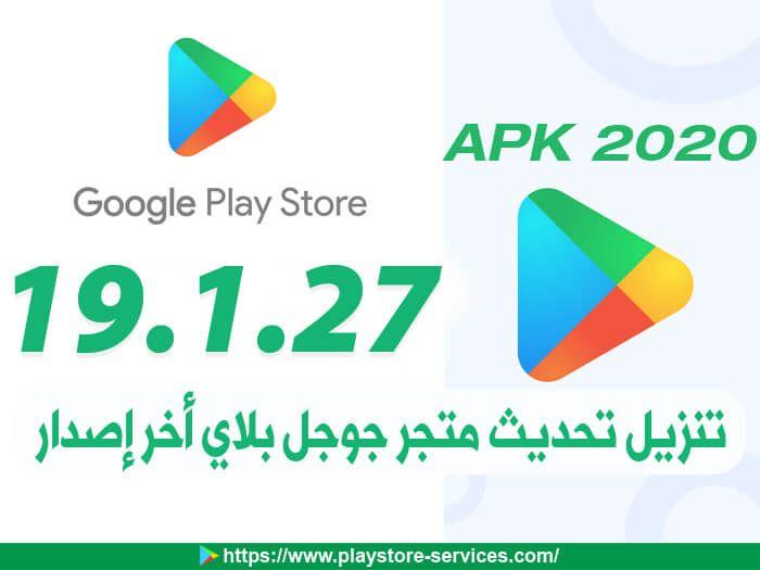 تحديث متجر بلاي 2020 تنزيل تحديث جوجل بلاي Google Play Store 19 1 27 Google Play Store Google Play Google