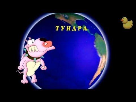Развивающие мультфильмы Совы - география для детей - мультфильм 4 - YouTube