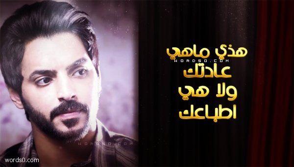 كلمات اغنية هذي ماهي عادتك عبدالعزيز فيصل موقع كلمات Fictional Characters John Art
