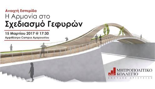 Ανοιχτή Εσπερίδα με θέμα «Η Αρμονία στο Σχεδιασμό Γεφυρών» από το Μητροπολιτικό Κολλέγιο #Studies #CivilEngineering #MitropolitikoKollegio