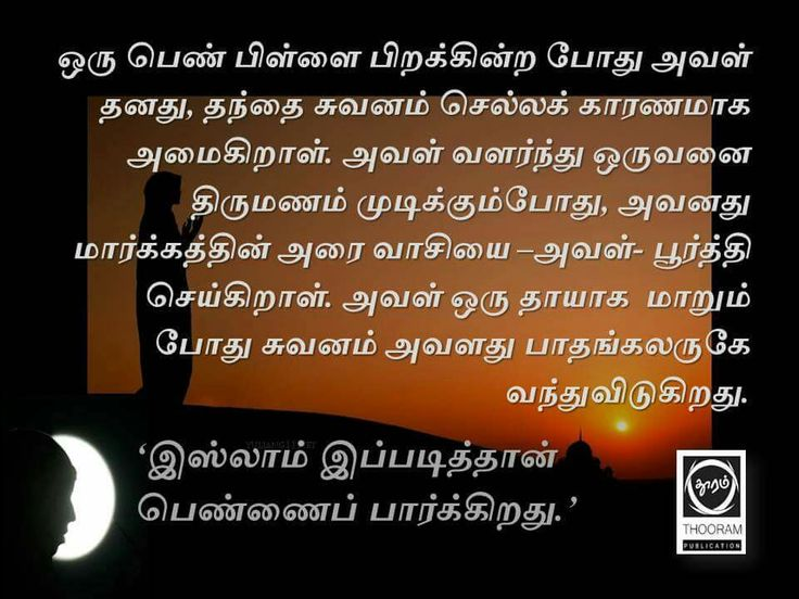 Want learn more about islam in tamil