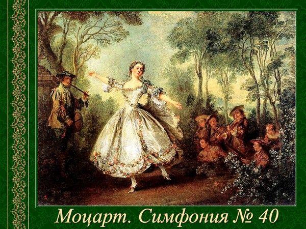 Моцарт. Симфония № 40 соль минор (музыкальное занятие)