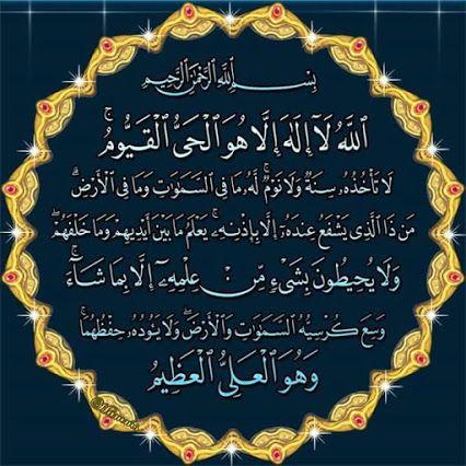 Read Ayatal Kursi After Every Fardh Namaz.