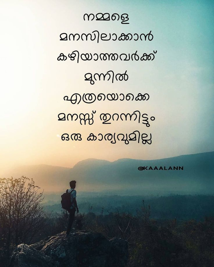 Life Quotes Malayalam Quotes Malayalam Quotes Simplequotes Malayalam Quotes Inspirtional Quotes Quotes By Emotions