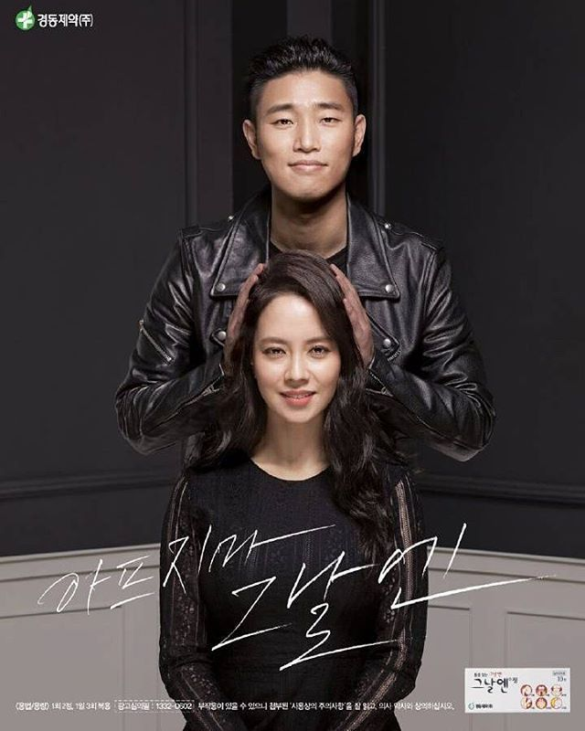 Monday Couple for Kyungdong Pharmaceutical CF