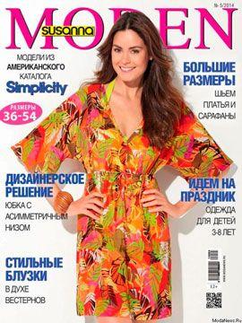 журнал Сюзанна Моден / Susanna Moden №5 май 2014 онлайн