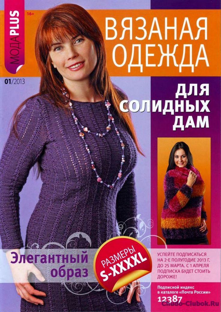 Вязаная одежда для солидных дам 2013-01   ЧУДО-КЛУБОК.РУ