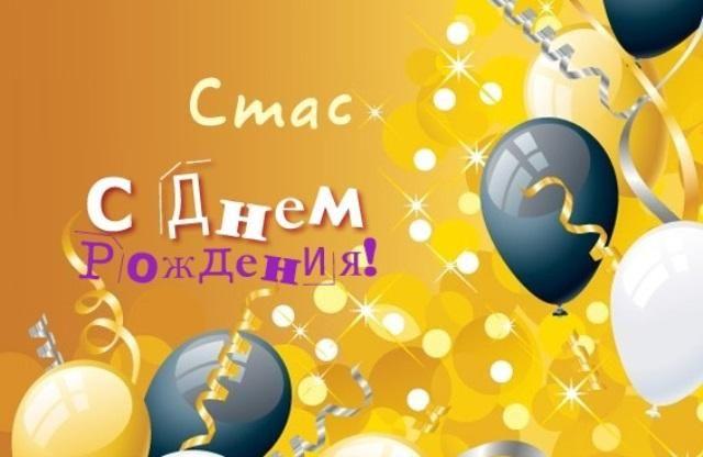 Kartinki S Dnem Rozhdeniya Stas 38 Kartinok Prikolist Christmas Bulbs Christmas Ornaments Birthday