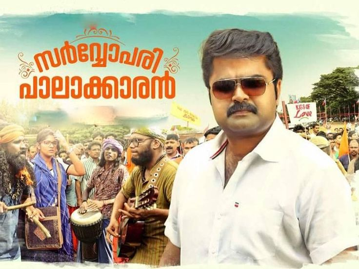 Sarvopari Palakkaran (2017) DVDRip Malayalam Full Movie Watch Online Free