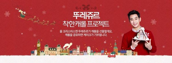 "cool Kim Soo Hyun - Official promo advertising TOUS les JOURS 2014 ""Merry Christmas"" Check more at http://kstarwiki.com/2014/11/27/kim-soo-hyun-official-promo-advertising-tous-les-jours-2014-merry-christmas/"