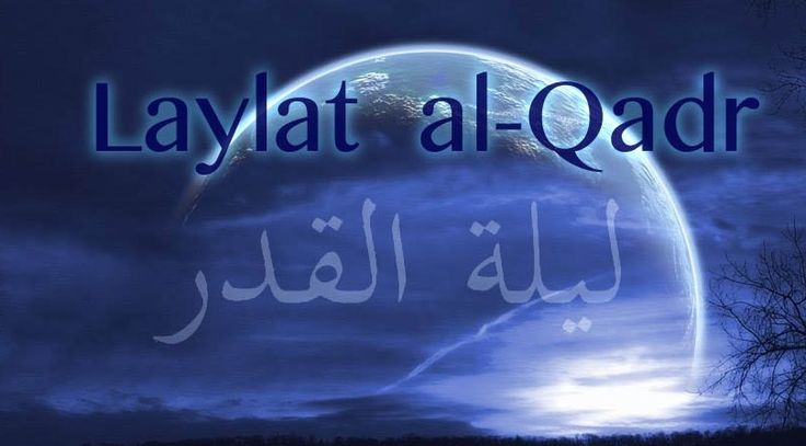 Laylat al Kadr; Muslim Religious Observance; August 3; Islamic Night of Destiny. First revelation of Qur'an to Prophet Mohammed. Observed during the last ten days of Ramadan.  Prayers to Allah for a good destiny.