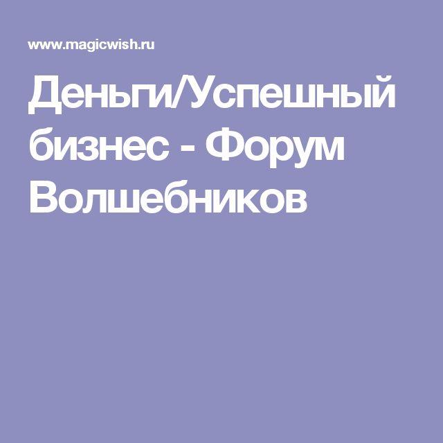 Деньги/Успешный бизнес - Форум Волшебников
