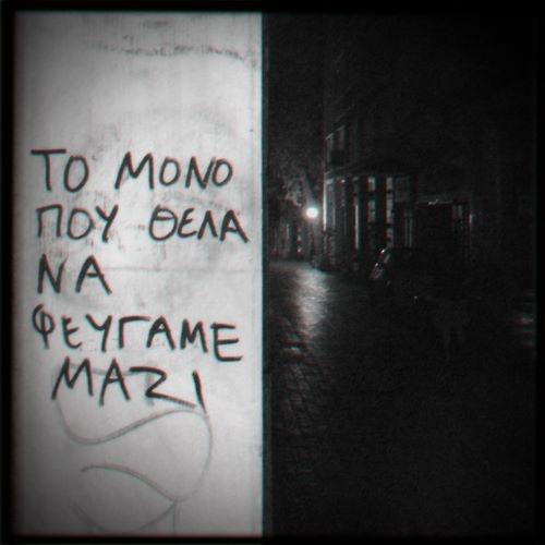 το μόνο που'θελα να φεύγαμε μαζί.    #greek #graffiti