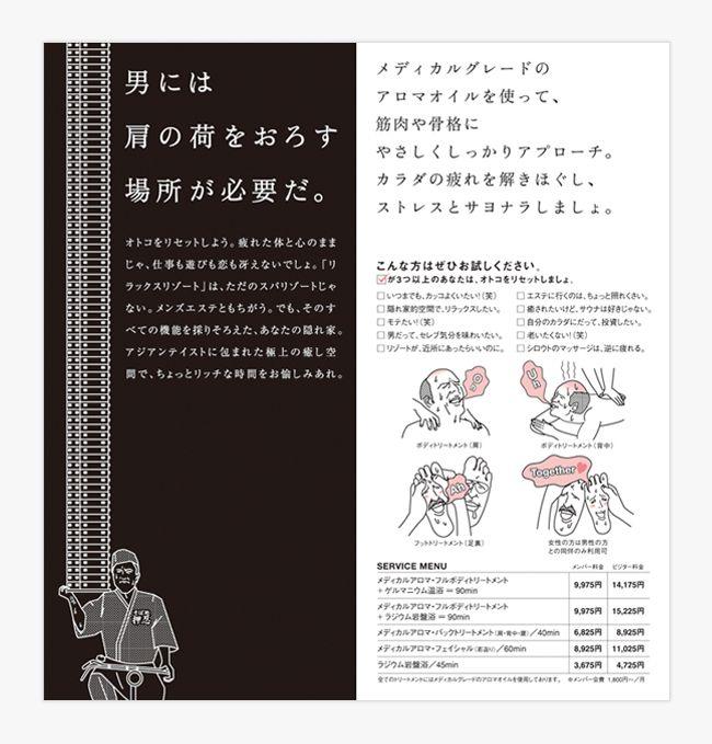 Re エディトリアル | 石川県金沢市のデザインチーム「ヴォイス」 ホームページ作成やCMの企画制作をはじめNPOタテマチ大学を運営