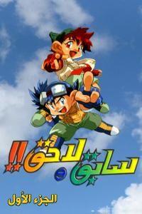 سابق ولاحق الجزء 1 90s Cartoon Characters 90s Cartoon Classic Cartoons