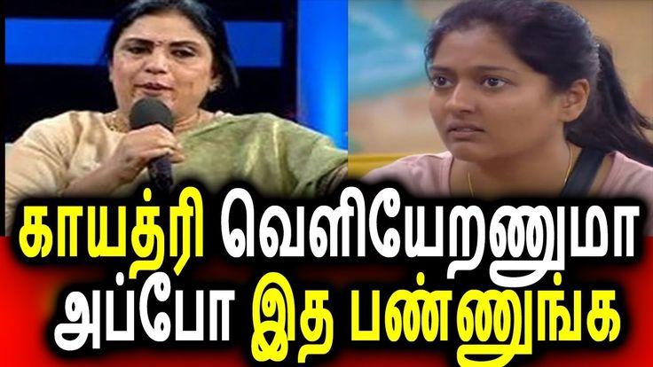 காயத்ரியை வெளியேற்ற ஒரேவழி இதுதான் | Bigg Boss Gayathri Eliminate | Tamil Cinema News Kollywoodகாயத்ரியை வெளியேற்ற ஒரேவழி இதுதான் | Bigg Boss Gayathri Eliminate | Tamil Cinema News Ko... Check more at http://tamil.swengen.com/%e0%ae%95%e0%ae%be%e0%ae%af%e0%ae%a4%e0%af%8d%e0%ae%b0%e0%ae%bf%e0%ae%af%e0%af%88-%e0%ae%b5%e0%af%86%e0%ae%b3%e0%ae%bf%e0%ae%af%e0%af%87%e0%ae%b1%e0%af%8d%e0%ae%b1-%e0%ae%92%e0%ae%b0%e0%af%87%e0%ae%b5/