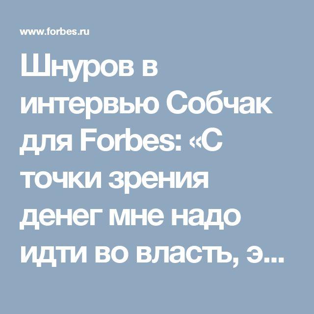 Шнуров в интервью Собчак для Forbes: «С точки зрения денег мне надо идти во власть, это кратчайший путь» - Бизнес