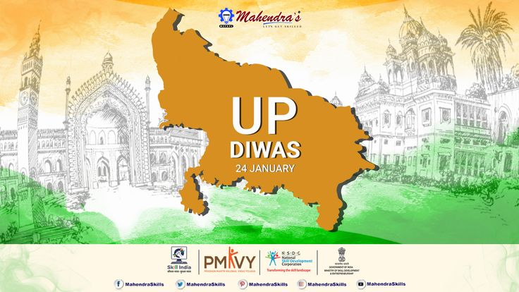Uttar Pradesh came into existence on January 24, 1950, when the governor - general of India passed United Provinces (Alternate Name) Order 1950,renaming United Provinces as Uttar Pradesh. Celebrating 68th UP Diwas... @yogi_adity_nath @cmofficeup #skill4newindia #SkillIndia #isupportskillindia #PMKVY @dharmendrapradhanodisha
