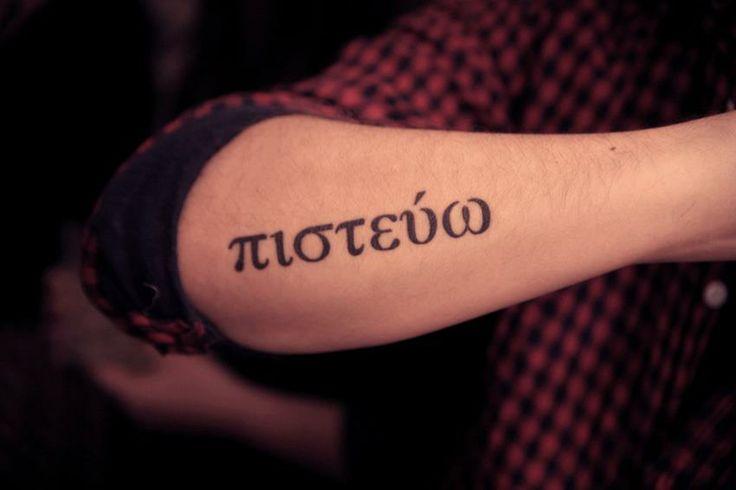 15+ Best Ideas About Ancient Greek Tattoo On Pinterest