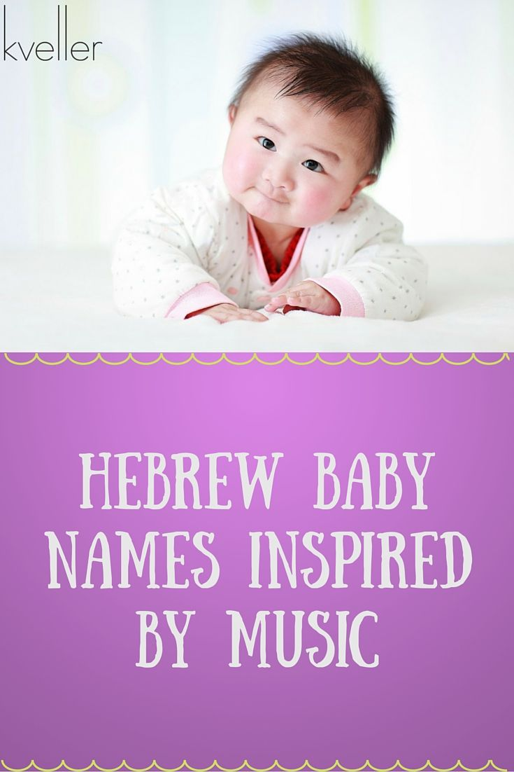 16 best Jewish Baby Names images on Pinterest   Jewish baby names ...