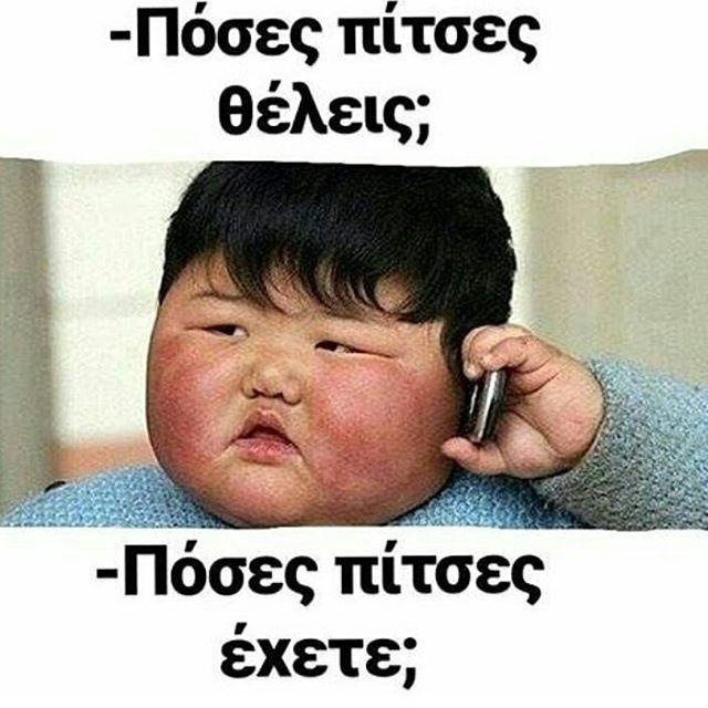 """1,672 """"Μου αρέσει!"""", 14 σχόλια - GREEK FUNNY QUOTES (@greek_funny_quotez) στο Instagram"""