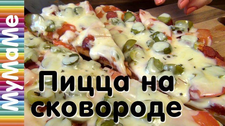 http://www.youtube.com/watch?v=n_beVBiO2tI Пицца на сковороде за 10 минут - простой рецепт пиццы на кефире