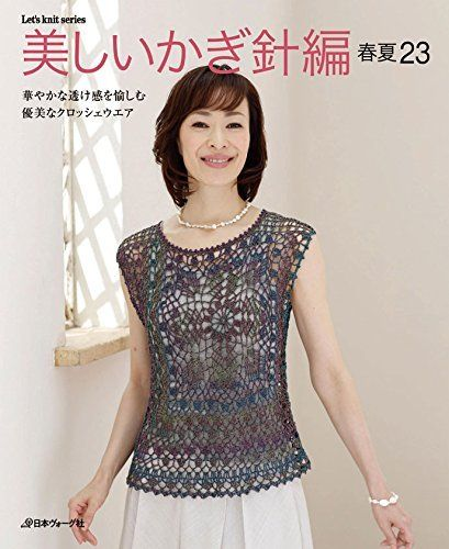 Let's Knit Series NV80445 2015