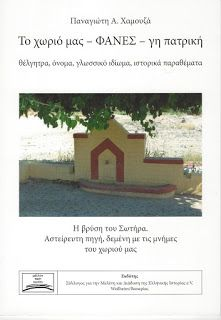 ΡΟΔΟΣυλλέκτης: Παρεμβάσεις για τον αρχαίο ελληνικό πολιτισμό (τρί...