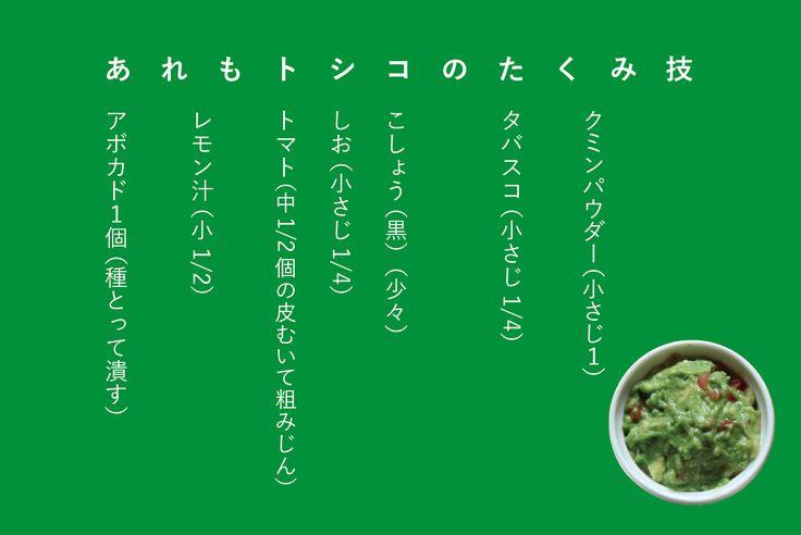 決定版!野菜スティックにつけたいディップ4選 / remy   お腹の底から幸せになろう。  平野レミ公式サイト