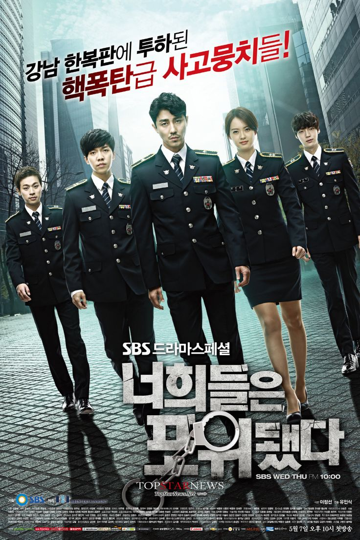 'You're All Surrounded' was freakin brilliant! Lee Seung Gi, Go Ara, Cha Seung Won, Ahn Jae Hyeon, and Park Jung Min were freakin' brilliant. There was nothing I didn't love about this drama.