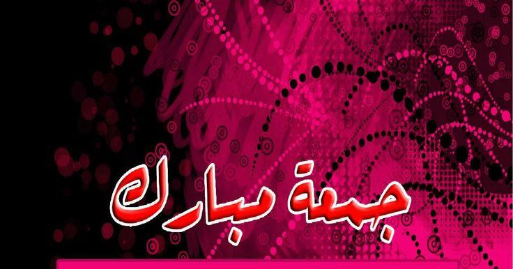 Jumma Mubarak Wallpaper || 3D & HD Wallpaper Of Jumma Mubarak (1080p)