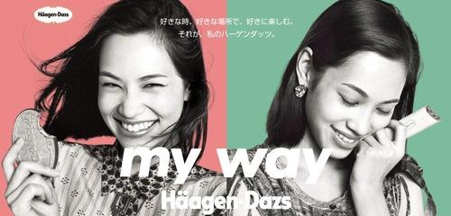Kiko Mizuhara for Haagen Dazs