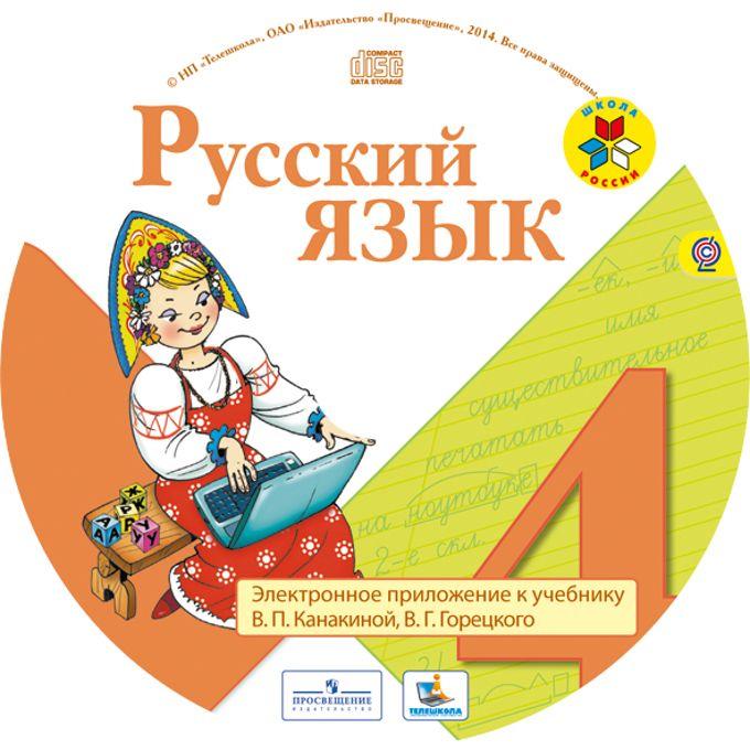 Скачать электронное гдз по русскому языку