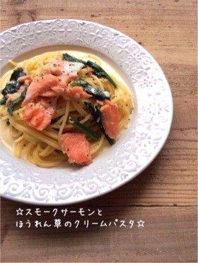 スモークサーモンほうれん草クリームパスタ by ☆栄養士のれしぴ ...