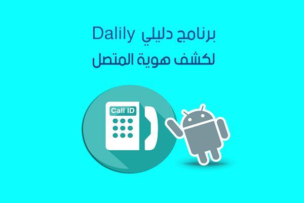 تحميل برنامج دليلي Dalily لكشف الأرقام ومعرفة هوية المتصل لجميع الدول العربية Caller Id Gaming Logos Logos