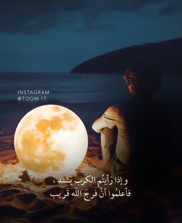 وإذا رأيتم الكرب يشتد فأعلموا أن فرج الله قريب Quran Quotes Inspirational Salaah Quran Quotes