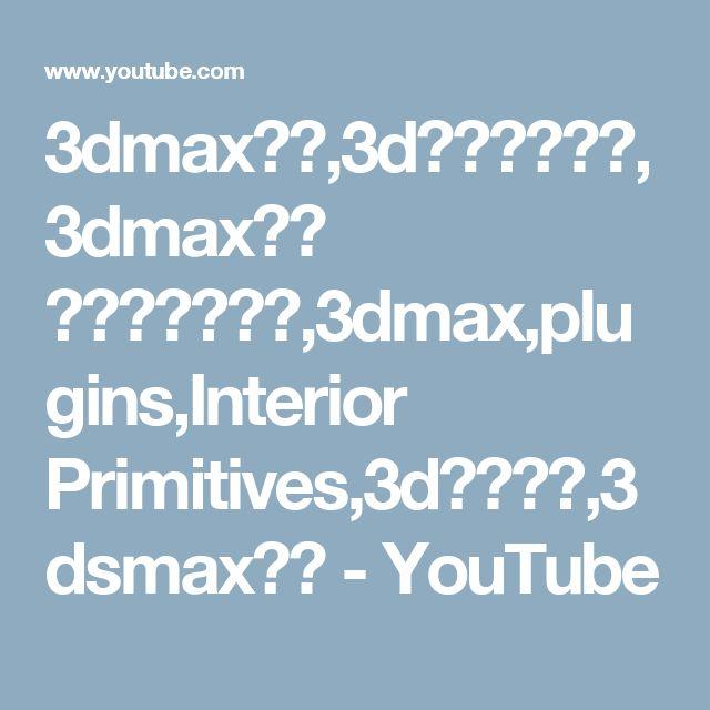 3dmax강좌,3d맥스플러그인,3dmax에서 가구만들어주는,3dmax,plugins,Interior Primitives,3d맥스강좌,3dsmax강좌 - YouTube