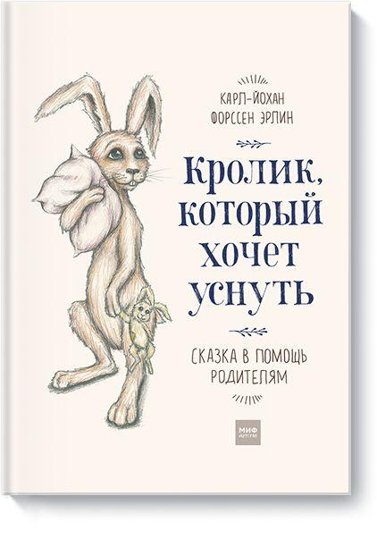 Книгу Кролик, который хочет уснуть можно купить в бумажном формате — 400 ք, электронном формате eBook (epub, pdf, mobi) — 149 ք.