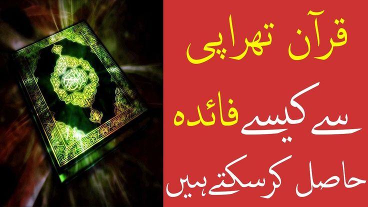 Holy Quran and Cure of diseases in Urdu   Life Skills TV