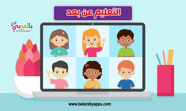 أهمية التعلم عن بعد للأطفال فوائد التعليم عن بعد لطفلك بالعربي نتعلم Kids Study Space Preschool Online Education