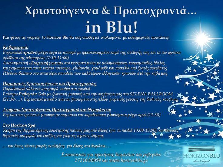 Χριστούγεννα και Πρωτοχρονιά στην Καλαμάτα. Πρόγραμμα Εκδηλώσεων στο Horizon Blu. Christmas and New Year's 2016 festivities at Horizon Blu Kalamata Peloponnese