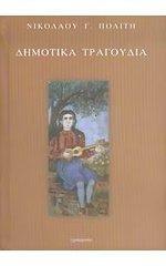 http://www.protoporia.gr/dimotika-tragoydia-dem-p-134597.html