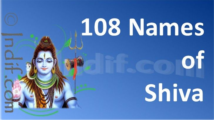 108 Names of Lord Shiva by Indif.com