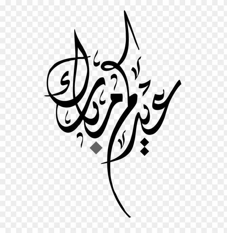 Download مخطوطة عيدكم مبارك Png Images Background Png Free Png Images Eid Stickers Eid Greetings Eid Cards